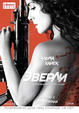 "Постер к фильму ""Эверли"" /Everly/ (2014)"
