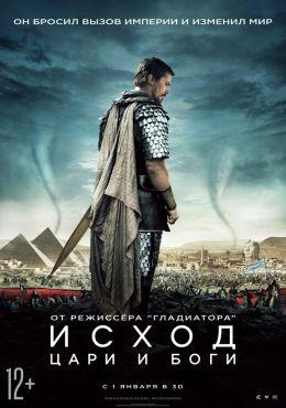 """Постер к фильму """"Исход: Цари и боги"""" /Exodus: Gods and Kings/ (2014)"""