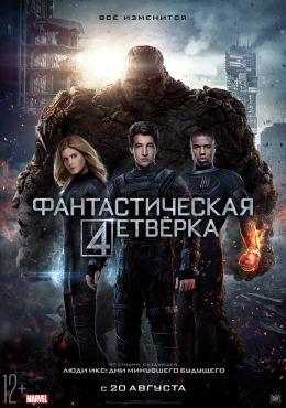 """Постер к фильму """"Фантастическая четверка"""" /Fantastic Four/ (2015)"""