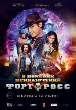 """Постер к фильму """"Форт Росс: В поисках приключений"""" (2014)"""