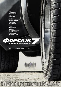 """Постер к фильму """"Форсаж 7"""" /Furious 7/ (2015)"""