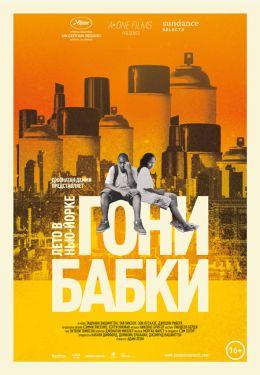 """Постер к фильму """"Гони бабки. Лето в Нью-Йорке"""" /Gimme the Loot/ (2012)"""