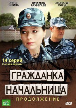 """Постер к фильму """"Гражданка начальница 2"""" (2012)"""