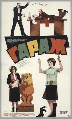 """Постер к фильму """"Гараж"""" (1979)"""