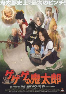 "Постер к фильму ""Китаро"" /Gegege no Kitaro/ (2007)"