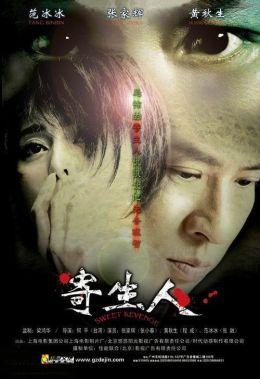 """Постер к фильму """"Сладкая месть"""" /Gei sun yan/ (2007)"""