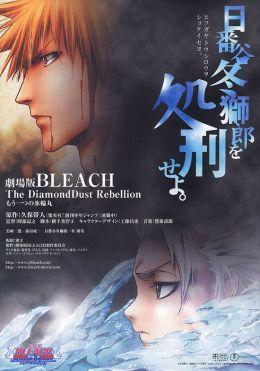 "Постер к фильму ""Блич 2"" /Gekijo ban Bleach: The DiamondDust Rebellion - Mo hitotsu no hyorinmaru/ (2007)"