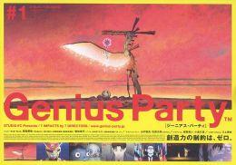 """Постер к фильму """"Гениальная вечеринка"""" /Genius Party/ (2007)"""