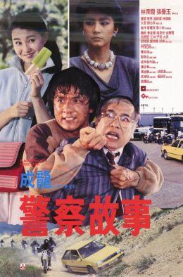 """Постер к фильму """"Полицейская история"""" /Ging chat goo si/ (1985)"""