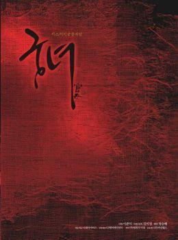"""Постер к фильму """"Дворцовые тени"""" /Goongnyeo/ (2007)"""