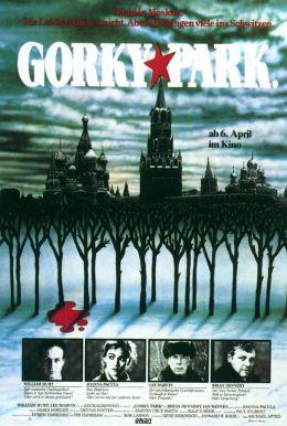 """Постер к фильму """"Парк Горького"""" /Gorky Park/ (1983)"""