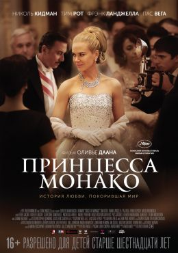 """Постер к фильму """"Принцесса Монако"""" /Grace of Monaco/ (2014)"""