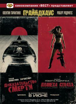 """Постер к фильму """"Грайндхаус"""" /Grindhouse/ (2007)"""