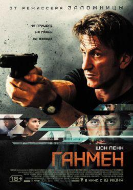 """Постер к фильму """"Ганмен"""" /The Gunman/ (2015)"""