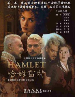 """Постер к фильму """"Гамлет"""" /Hamlet/ (1996)"""