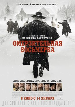 """The Hateful Eight"" / (2015)"
