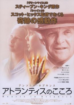 "Постер к фильму ""Сердца в Атлантиде"" /Hearts in Atlantis/ (2001)"