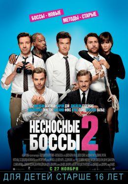 """Постер к фильму """"Несносные боссы 2"""" /Horrible Bosses 2/ (2014)"""