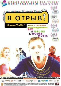"""Постер к фильму """"В отрыв!"""" /Human Traffic/ (1999)"""