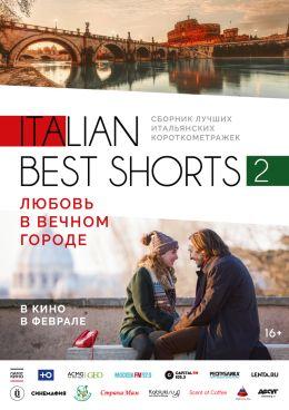"""Постер к фильму """"Italian best shorts 2: Любовь в вечном городе """" (2018)"""