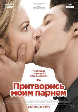 """Постер к фильму """"Притворись моим парнем"""" /20 ans d'ecart/ (2013)"""