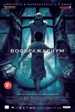 """Постер к фильму """"Воображариум"""" /Imaginaerum/ (2012)"""