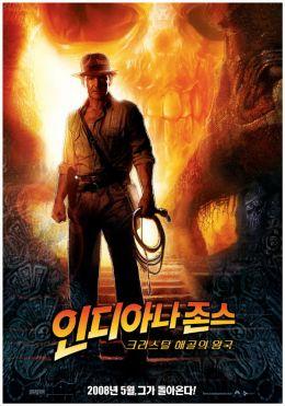 """Постер к фильму """"Индиана Джонс и Королевство хрустального черепа"""" /Indiana Jones and the Kingdom of the Crystal Skull/ (2008)"""