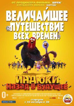 """Постер к фильму """"Индюки: Назад в будущее 3D"""" /Free Birds/ (2013)"""