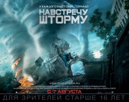 """Постер к фильму """"Навстречу шторму"""" /Into the Storm/ (2014)"""