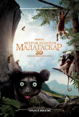 """Постер к фильму """"Остров лемуров: Мадагаскар"""" /Island of Lemurs: Madagascar/ (2014)"""