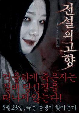 """Постер к фильму """"Злой близнец"""" /Jeonseol-ui gohyang/ (2007)"""