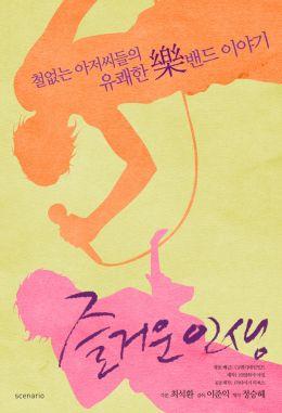 """Постер к фильму """"Счастливая жизнь"""" /Jeul-geo-woon in-saeng/ (2007)"""