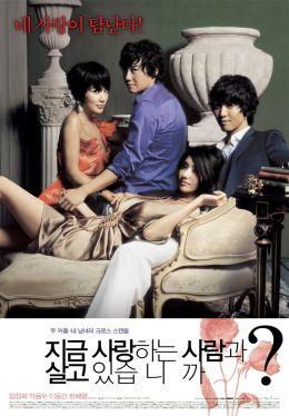 """Постер к фильму """"Меняясь партнерами"""" /Jigeum sarangha-neun saramgwa salgo issumnika?/ (2007)"""