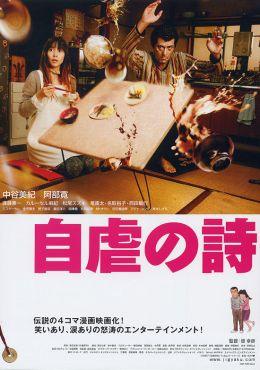 """Постер к фильму """"Долго и счастливо"""" /Jigyaku no uta/ (2007)"""