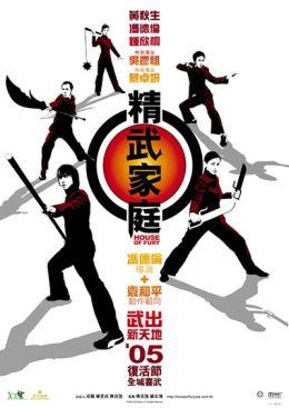 """Постер к фильму """"Дом гнева"""" /Jing mo gaa ting/ (2005)"""