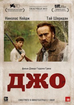 """Постер к фильму """"Джо"""" /Joe/ (2013)"""