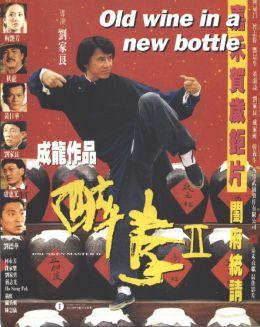 """Постер к фильму """"Пьяный мастер II"""" /Jui kuen II/ (1994)"""
