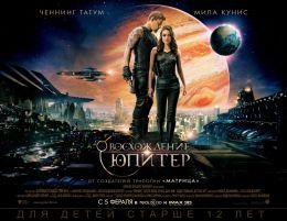 """Постер к фильму """"Восхождение Юпитер"""" /Jupiter Ascending/ (2015)"""