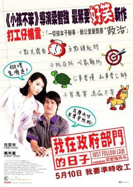 """Постер к фильму """"Чти закон"""" /Just Follow Law: Wo zai zheng fu bu men de ri zi/ (2007)"""