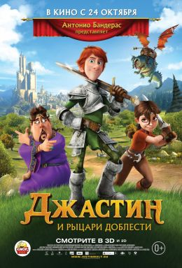 "Постер к фильму ""Джастин и рыцари доблести"" /Justin and the Knights of Valour/ (2013)"