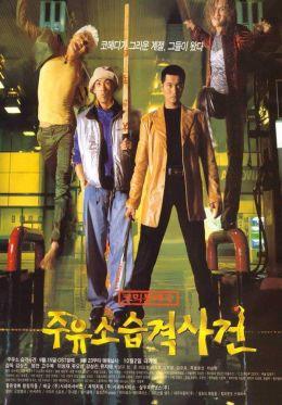 """Постер к фильму """"Атакуй заправки!"""" /Juyuso seubgyuksageun/ (1999)"""