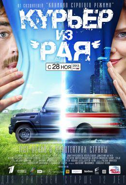 """Постер к фильму """"Курьер из """"Рая"""""""" (2013)"""