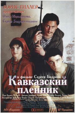 """Постер к фильму """"Кавказский пленник"""" (1996)"""