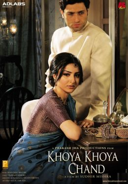 """Постер к фильму """"Исчезнувшая луна"""" /Khoya Khoya Chand/ (2007)"""