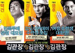 "Постер к фильму ""Три мастера Кима"" /Kim-gwanjang dae Kim-gwanjang dae Kim-gwanjang/ (2007)"
