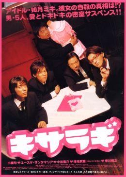 "Постер к фильму ""Кисараги"" /Kisaragi/ (2007)"
