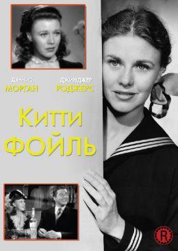 "Постер к фильму ""Китти Фойл"" /Kitty Foyle/ (1940)"