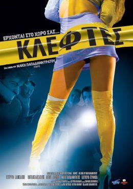"""Постер к фильму """"Воры"""" /Kleftes/ (2007)"""