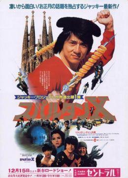 "Постер к фильму ""Закусочная на колесах"" /Kuai can che/ (1984)"