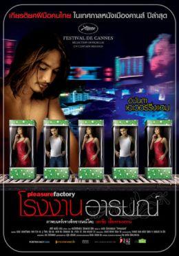 """Постер к фильму """"Фабрика удовольствия"""" /Kuaile gongchang/ (2007)"""